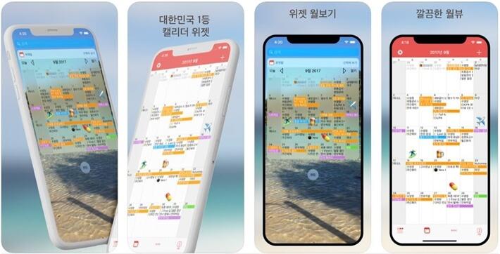 Best calendar apps 7