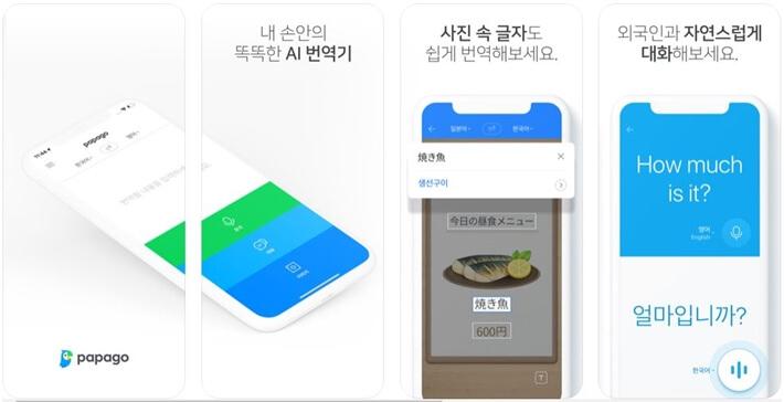 Best translation apps 4