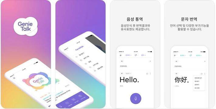 Best translation apps 6