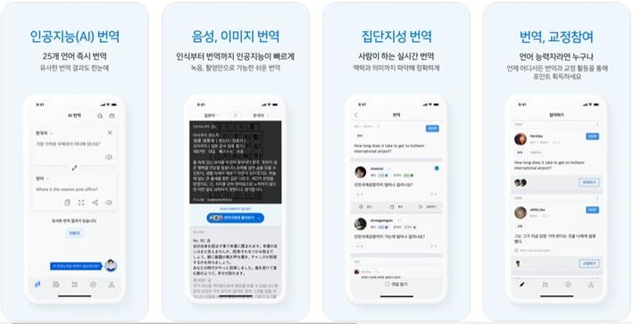 Best translation apps 8