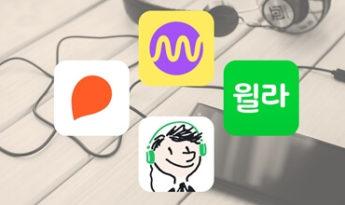 오디오북 어플 추천 TOP4+