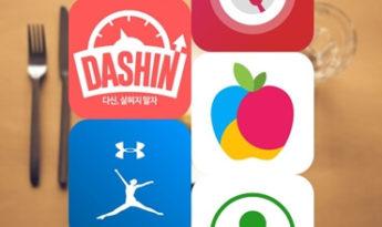 칼로리 계산 어플 추천 최고의 식단관리 앱 BEST5