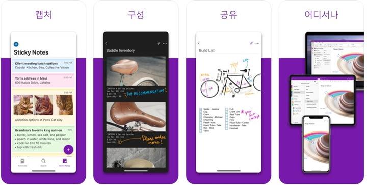 best memo apps 4
