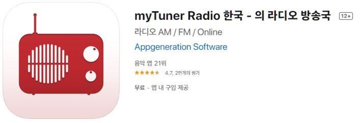 best radio apps