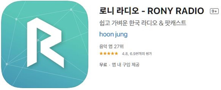 best radio apps 4