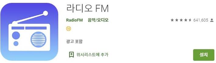best radio apps 8