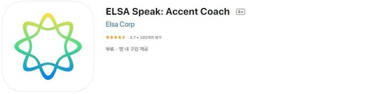 best english conversation practice app 1