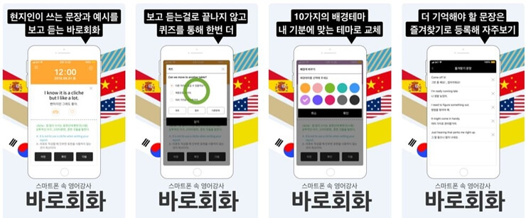 best english conversation practice app 7