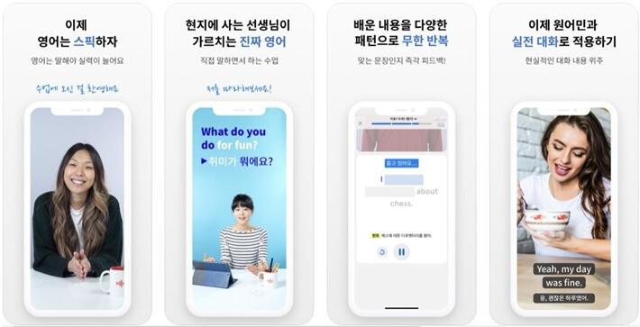 best english conversation practice app 4