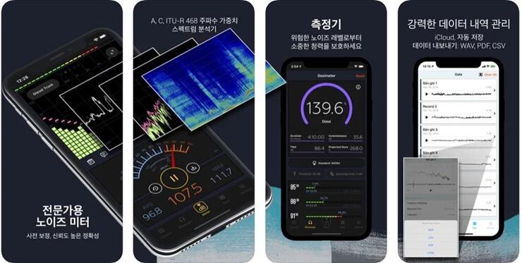 Sound meter application 9
