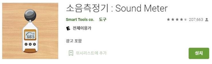 Sound meter application 3