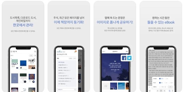 Best Ebook Apps 2