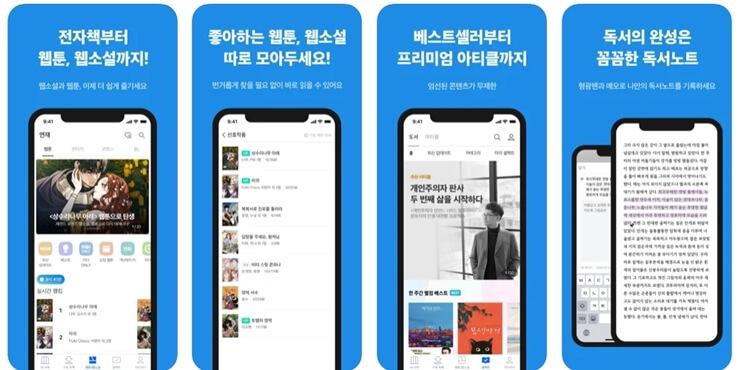 Best Ebook Apps 6