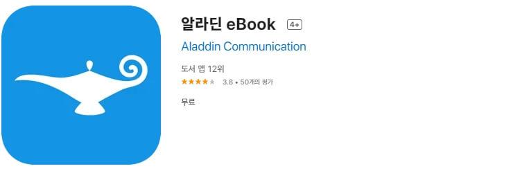 Best Ebook Apps 7