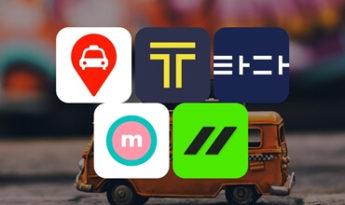 빠르고 편하게! 택시 어플 BEST5 추천