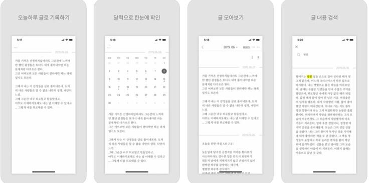 Diary App 12