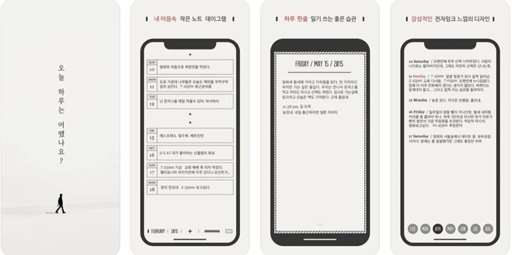 Diary App 2
