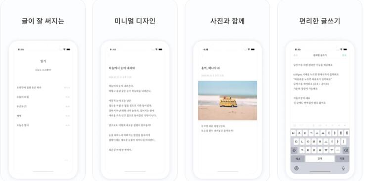 Diary App 6