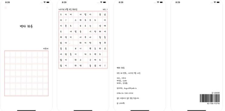Diary App 8
