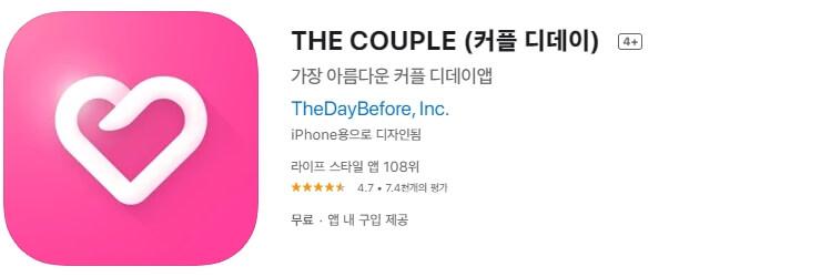 Best Couple Apps 3