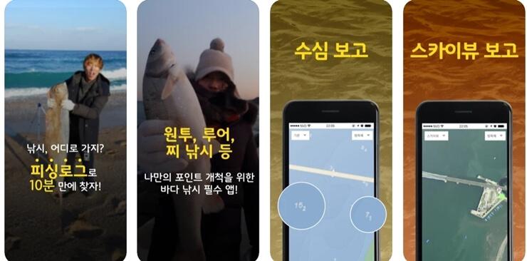 Fishing Apps 10