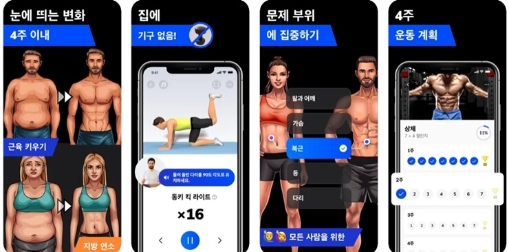 Home Training App 2