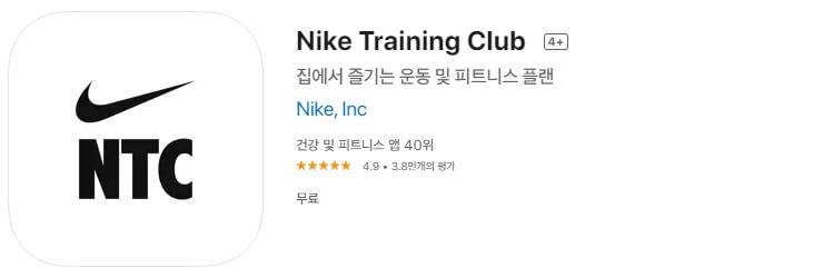 Home Training App 3