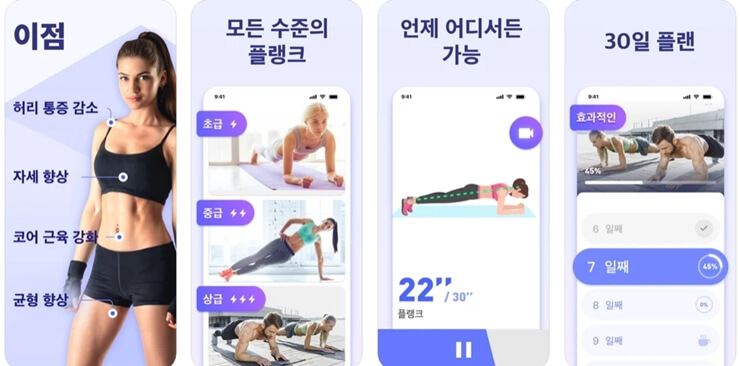 Home Training App 6