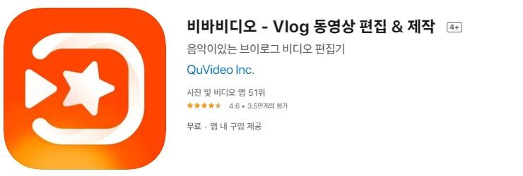 Video Editing Application 2