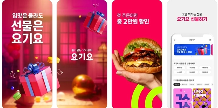 Food delivery app 4