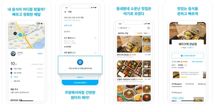 Food delivery app 6