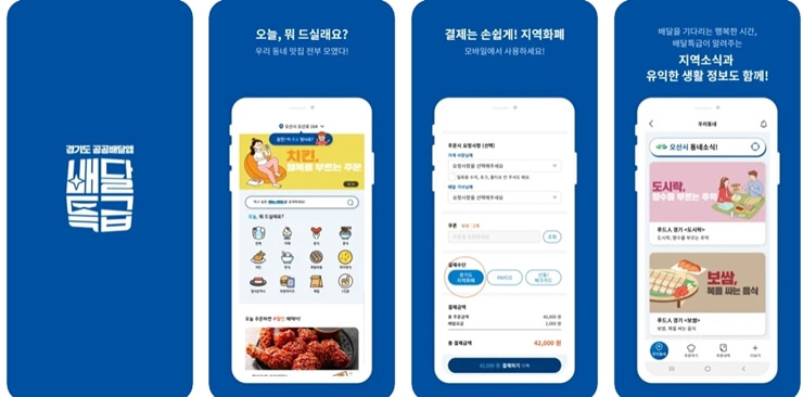 Food delivery app 8