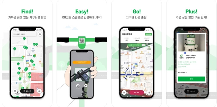 Scooter App 6