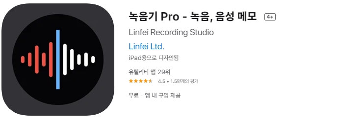 iPhone Recording App 1
