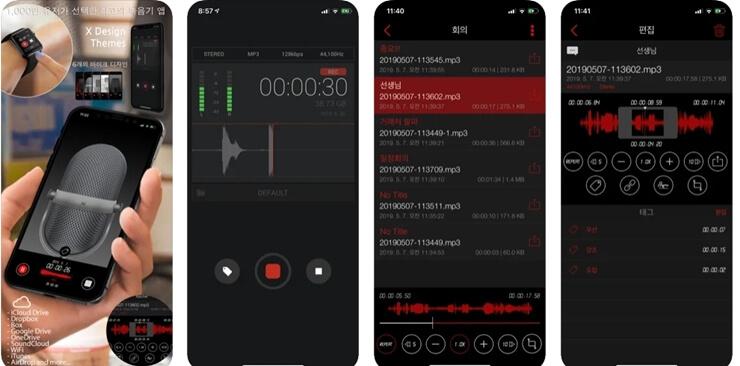 iPhone Recording App 4