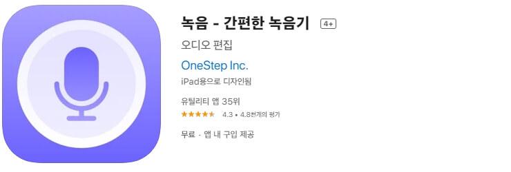 iPhone Recording App 5