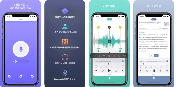 iPhone Recording App 6