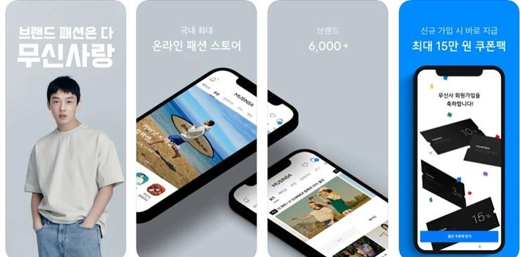Fashion App 6