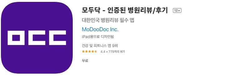 Medical Application 5