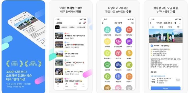 Meeting app 2