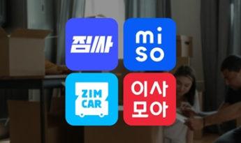 이사 어플, 업체간 견적비교 부터 후기까지 앱에서 쉽게