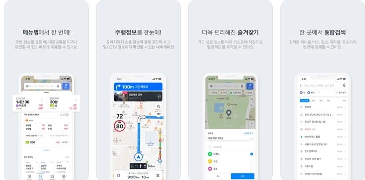 Bicycle navigation app 4